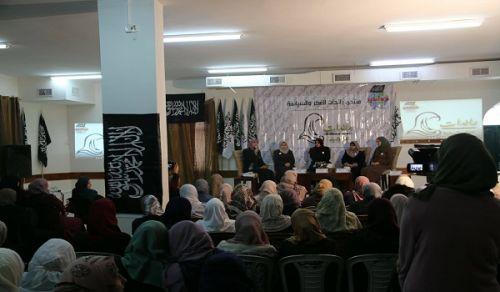 فلسطين: الجلسة الحوارية الرابعة لمنتدى رائدات الفكر والسياسة