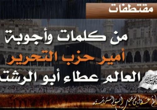 من كلمات وأجوبة أمير حزب التحرير العالم الجليل عطاء أبو الرشتة ج12