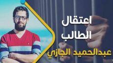 اعتقال الطالب عبد الحميد الجازي أحد شباب حزب التحرير حلقة جديدة لسلسلة مستمرة لنظام التبعية الأردني لتكميم الأفواه ومحاربة أولياء الله ودينه