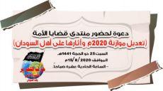 دعوة لحضور منتدى قضايا الأمة: تعديل موازنة 2020م وآثارها على أهل السودان