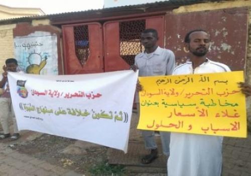 ولاية السودان: تقرير صحفي 18/09/2020م