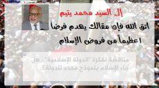 إلى السيد محمد يتيم اتق الله فإن مقالك يهدم فرضاً عظيماً من فروض الإسلام!