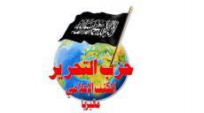 الآن جاء دور ولاية جوهر في محاولة تشويه سمعة حزب التحرير!