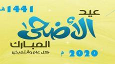 تهنئة بمناسبة حلول عيد الأضحى المبارك