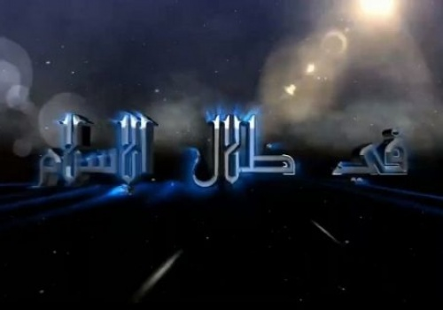 """الأرض المباركة: سلسلة """"في ظلال الإسلام"""""""
