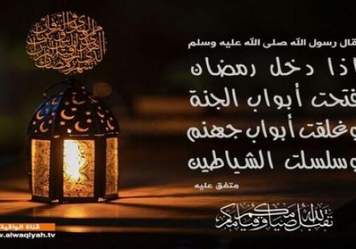 تلفزيون الواقية: سلسلة بطاقات رمضانية 1442هـ