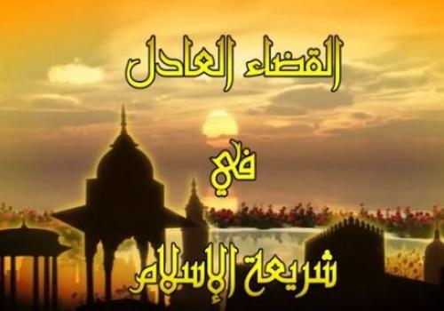 """الأرض المباركة: سلسلة """"القضاء العادل في شريعة الإسلام"""""""