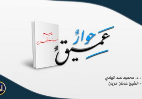 """تلفزيون الواقية: برنامج """"حوار عميق في كتاب مفاهيم حزب التحرير"""""""