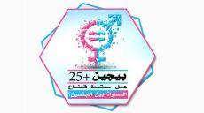 """المؤتمر العالمي على الإنترنت: """"بيجين +25: هل سقط قناع المساواة بين الجنسين؟""""  الذي سيعقده القسم النسائي في المكتب الإعلامي المركزي لحزب التحرير"""