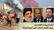 انفجار بيروت كشف عن عمق الفساد الضارب في أجهزة الدولة
