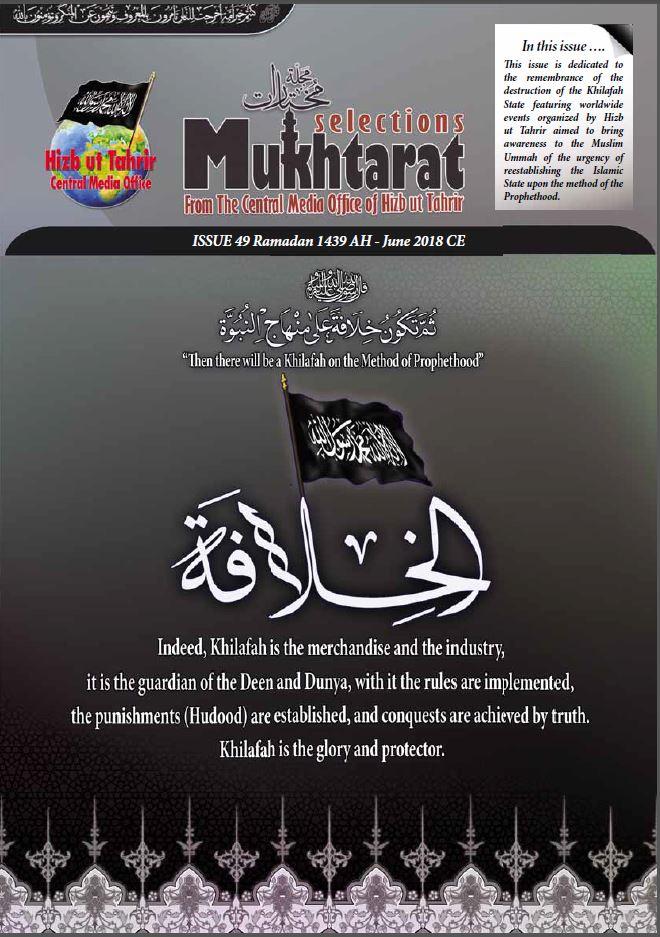 mukh en cover 49