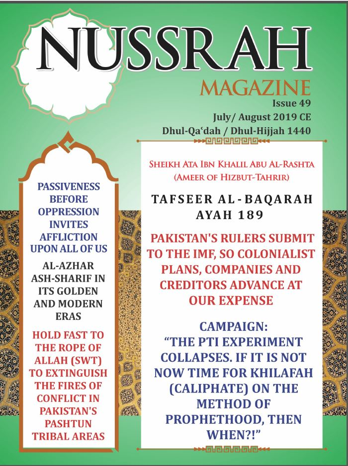 Nussrah 49 cover