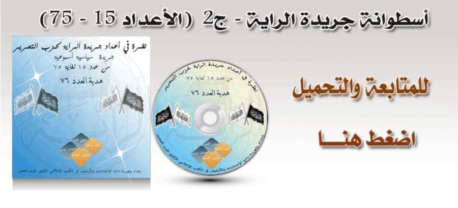 CD rayah link