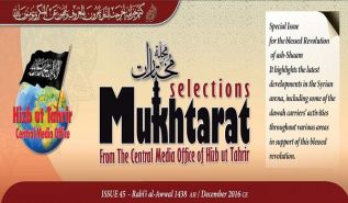 Mukhtarat Issue 45 Rabii al-Awwal 1438 AH - DEC 2016