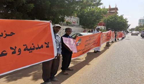 UPDATED: Wilayah Sudan:  Protest in front of the Council of Ministers, Rejecting the Separation of Religion from the State