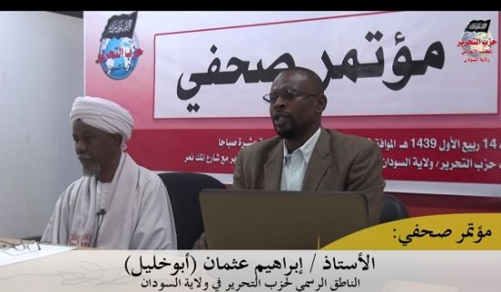 Wilayah Sudan: Press Conference regarding the Banning of the Economic Symposium