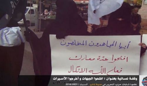 Wilayah Syria: Women's Demonstration, Open the Fronts & Release the Prisoners