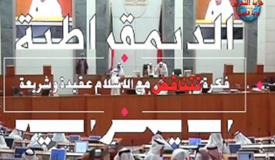 "Wilayah Kuwait: Media Department ""Democracy an Extreme Evil"""