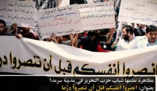 "Wilayah Syria: Demonstration in Sarmada, ""Give Victory to Yourself before Supporting Daraa!"""