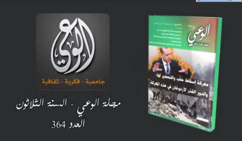 Al-Waie Magazine Prominent Headlines Issue 364