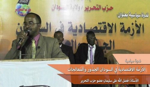 Wilayah Sudan: Seminar on Economic Crisis in Sudan, Causes and Solutions