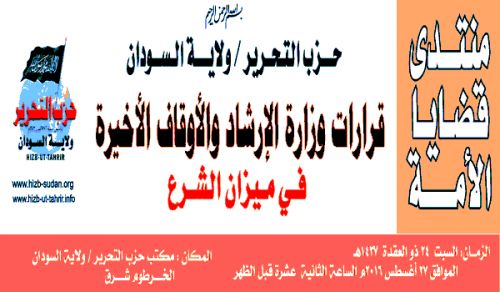 "Wilayah Sudan: Ummah Forum, ""Protective over Religion & Plotters Revealed"""