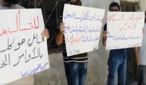 Wilayah Syria: Protest to Condemn Factional Fighting in Preparation for a Political Solution