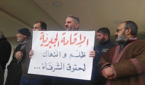 Wilayah Jordan: Picket of the Families of the Detainees of Hizb ut Tahrir in front of the Professional Associations Council