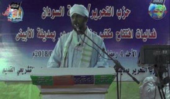 Wilayah Sudan: Opening Ceremony of Hizb ut Tahrir Office in Al-Abyad City