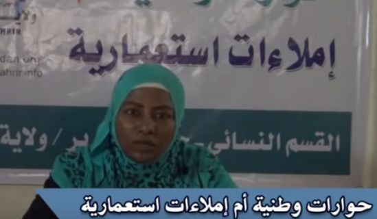 "Wilayah Sudan: Women's Section, Interview ""National Dialogues or Western Dictates"""