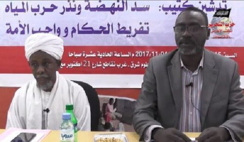 Wilayah Sudan Press Conference booklet launch:  An-Nahdha (Grand Renaissance) Dam and the Threats of Water War;  Negligence of the Rulers and the Duty of the Ummah