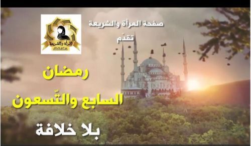 CMO Women's Section The Ninety-Seventh Ramadan without the Khilafah