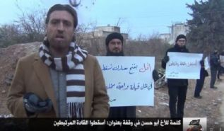 Wilayah Syria: Protest in Atmaa entitled, Fall of the Associated Leaders