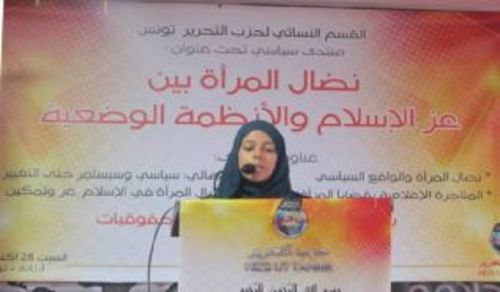"""Political Forum of Women's Section of Hizb ut Tahrir Wilayah Tunisia: """"Women's struggle between Islam and the Manmade Systems"""""""