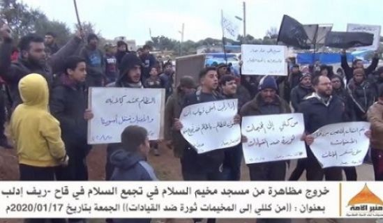 Minbar Ummah: Demonstration in Salem Camp entitled, From Killi to the Camps, a Revolution against the Leaders