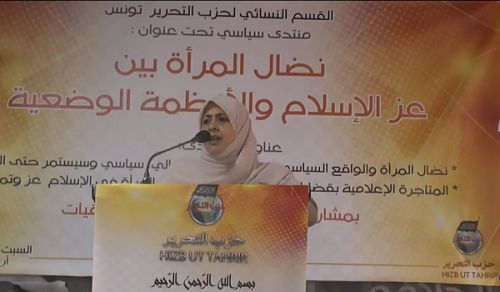 """Wilayah Tunisia: Women's Section - Political Seminar, """"Women's Struggle is between Honor of Islam or Manmade System"""""""