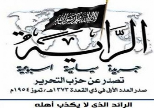 The Central Media Office of Hizb ut Tahrir Relaunch of Al-Raya Newspaper