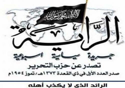 The Central Media Office of Hizb ut Tahrir Relaunch of Al-Raya Newspaper