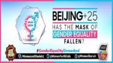 International Online Conference: Beijing+25: Has the Mask of Gender Equality Fallen? to be Held by the Women's Section in the Central Media Office of Hizb ut Tahrir