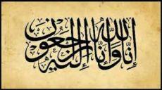 Obituary of a Dawah Carrier Mustafah Khalil Ali Yaqoub (Abu Muhammad)