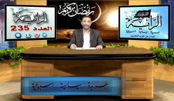 Vorschau zur235 Ausgabe der Zeitschrift Al Rayah