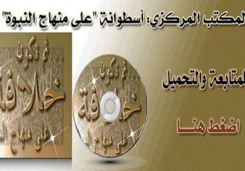 DVD: Gemäß dem Plan des Prophetentums