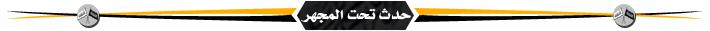 /info/images_topics/Image/A-lines/t7ta_almjhar.jpg