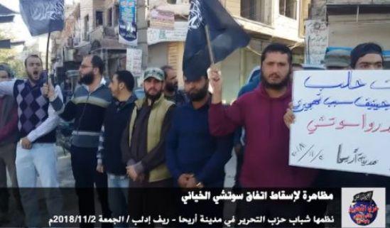 ولایه سوریه: تظاهرات در شهر اریحا برای لغو نمودن توافق خائنانۀ سوچی!