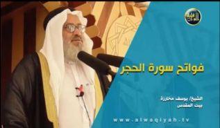 "تلویزیون الواقیه: درس مسجد"" اوایل سوره حجر""!"