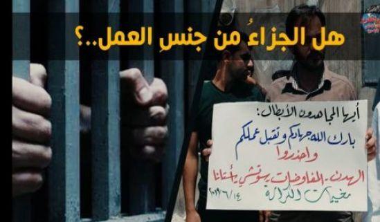 ولایه سوریه:آیا جزاء از جنس عمل است؟!