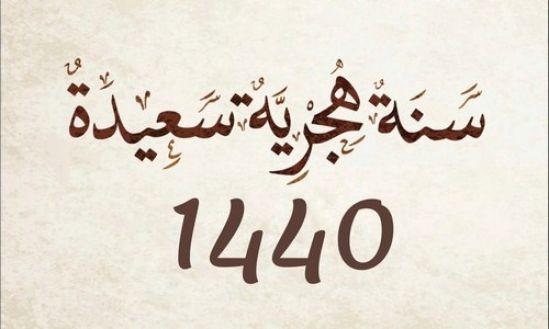 بگذارید که آغاز سال جدید اسلامی ما را تشویق به ایفای مسئولیتهایمان بکند!