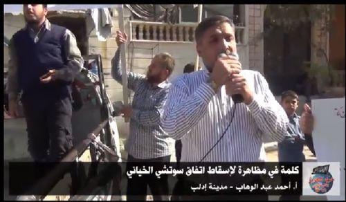 ولایه سوریه: تظاهرات در شهر ادلب برای لغو نمودن توافق خائنانۀ سوچی!