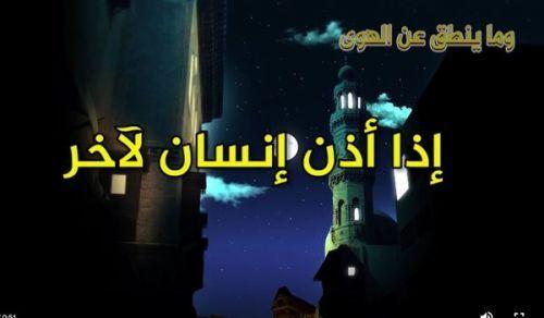 "تلویزیون الواقیه: وما ينطق عن الهوى- از سر هوا و هوس سخن نمیگوید234""هنگامی انسان به دیگری گوش فرادهد"""