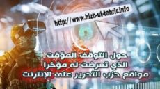 توقف اخیر صفحات انترنتی حزبالتحریر
